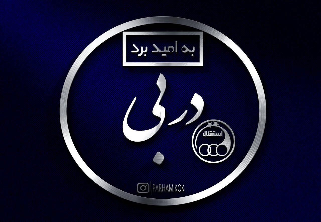 عکس پروفایل دربی مخصوص تیم استقلال