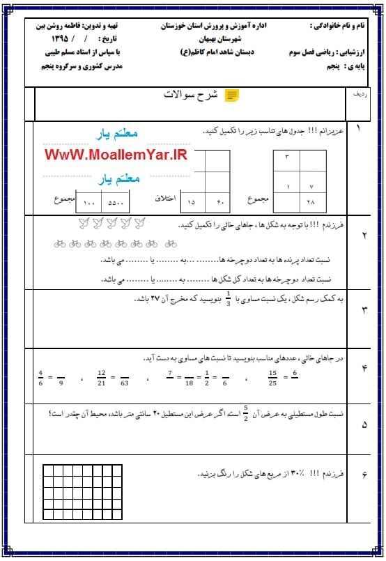 نمونه سوال فصل سوم ریاضی پنجم ابتدایی (نسبت و تناسب و درصد) | WwW.MoallemYar.IR