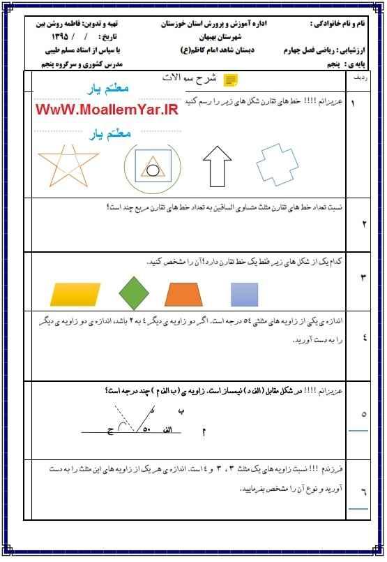 نمونه سوال فصل چهارم ریاضی پنجم ابتدایی (تقارن و اندازه گیری طول و زاویه) | WwW.MoallemYar.IR