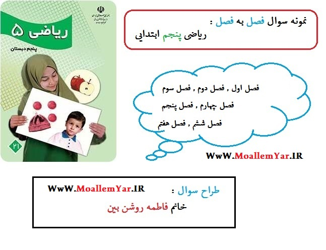 نمونه سوالات فصل به فصل ریاضی پنجم ابتدایی   WwW.MoallemYar.IR