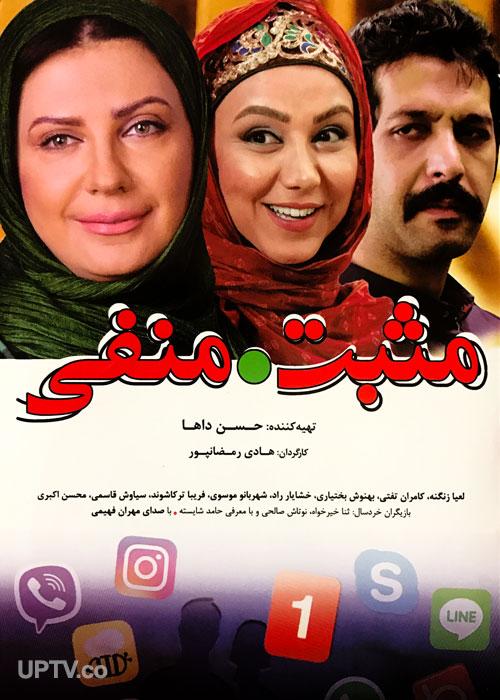 دانلود فیلم ایرانی مثبت منفی با لینک مستقیم