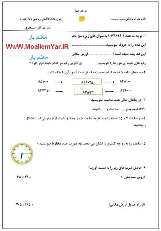 نمونه سوال ریاضی چهارم ابتدایی (فصل اول تا فصل چهارم اندازه گیری)   WwW.MoallemYar.IR