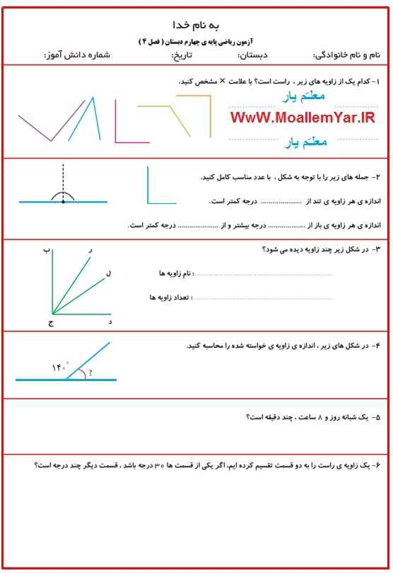 نمونه سوال فصل اندازه گیری ریاضی چهارم ابتدایی | WwW.MoallemYar.IR