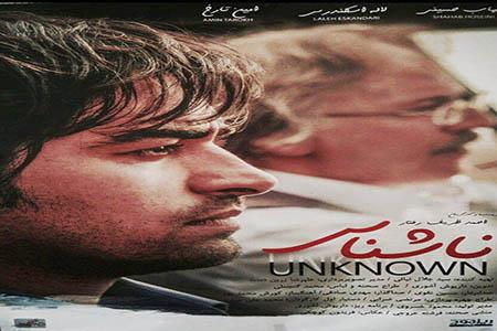دانلود فیلم ایرانی ناشناس با لینک مستقیم