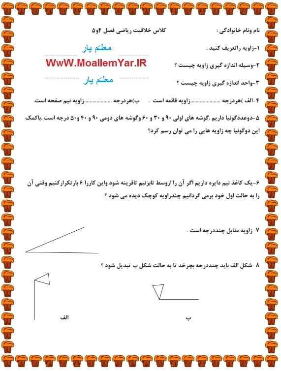نمونه سوال فصل چهارم و پنجم ریاضی چهارم ابتدایی | WwW.MoallemYar.IR