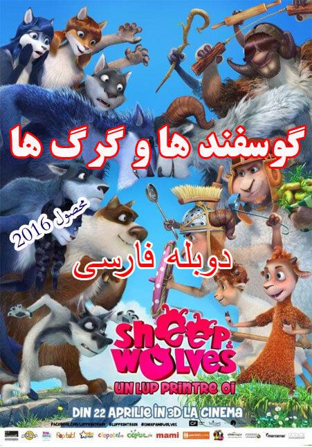 دانلود انیمیشن گوسفند و گرگ 2016 دوبله فارسی
