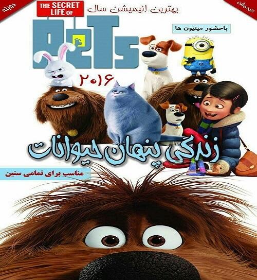 دانلود انیمیشن زندگی حیوانات 2016 دوبله فارسی