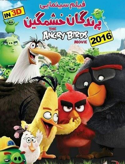 دانلود دوبله فارسی انیمیشن پرندگان خشمگین Angry Birds 2016
