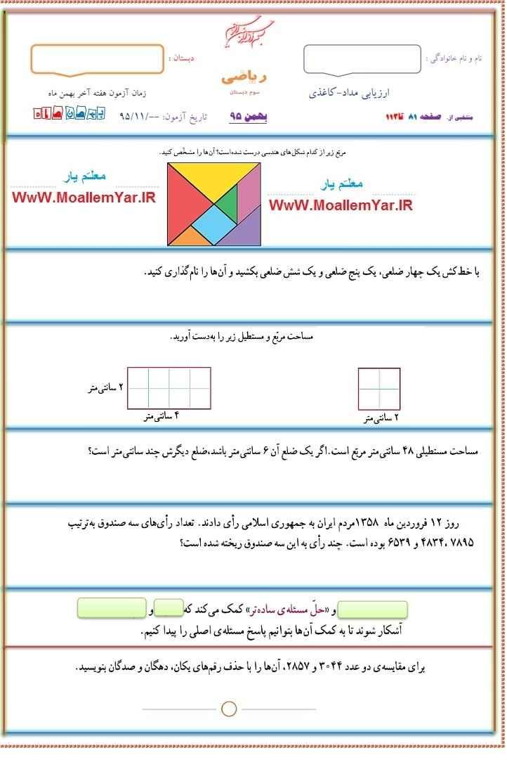 آزمون فصل محیط و مساحت ریاضی سوم ابتدایی | WwW.MoallemYar.IR