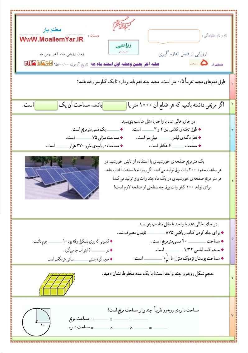 نمونه سوال فصل پنجم ریاضی ششم ابتدایی (اندازه گیری) | WwW.MoallemYar.IR