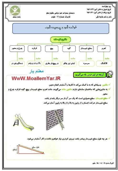 کاربرگ فصل هشتم و نهم علوم پنجم ابتدایی (بهمن 95) | WwW.MoallemYar.IR