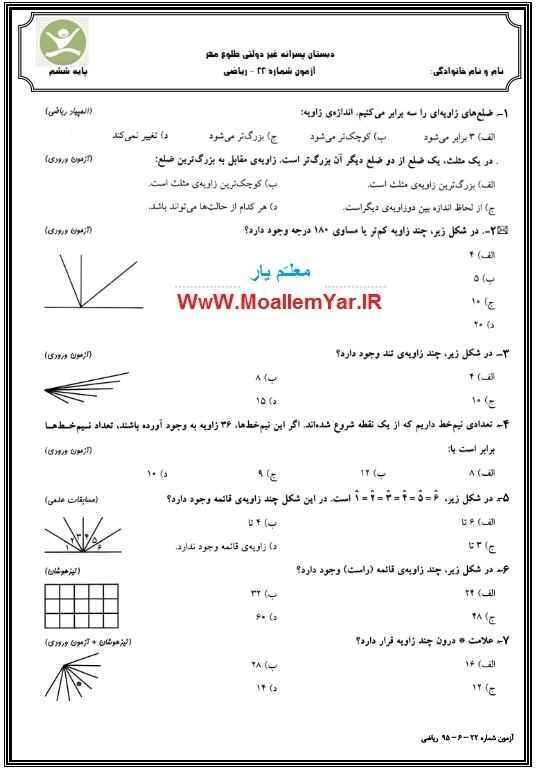 33 سوال تستی از فصل اندازه گیری ریاضی ششم ابتدایی | WwW.MoallemYar.IR