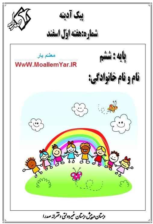 پیک آدینه ششم ابتدایی (هفته اول اسفند 95) | WwW.MoallemYar.IR