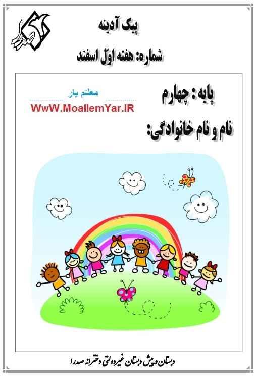 پیک آدینه چهارم ابتدایی (هفته اول اسفند 95) | WwW.MoallemYar.IR