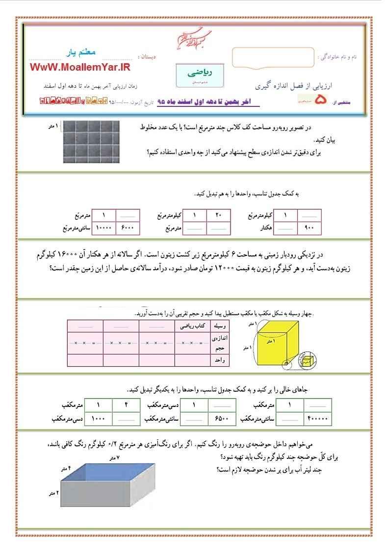 ارزشیابی فصل پنجم ریاضی ششم ابتدایی (بهمن 95) | WwW.MoallemYar.IR