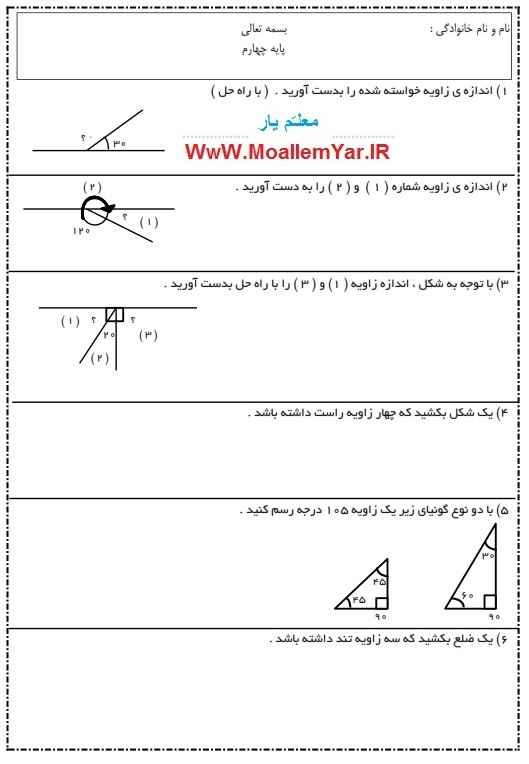 نمونه سوال فصل چهارم ریاضی چهارم ابتدایی (بهمن 95)   WwW.MoallemYar.IR