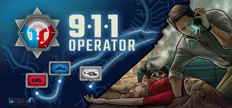 دانلود بازی ۹۱۱Operator