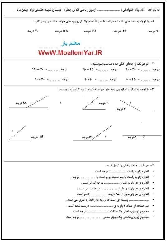 نمونه سوال فصل اندازه گیری ریاضی چهارم ابتدایی (بهمن ماه) | WwW.MoallemYar.IR