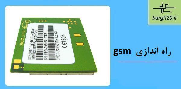 آموزش نحوه استفاده از ماژول GSM