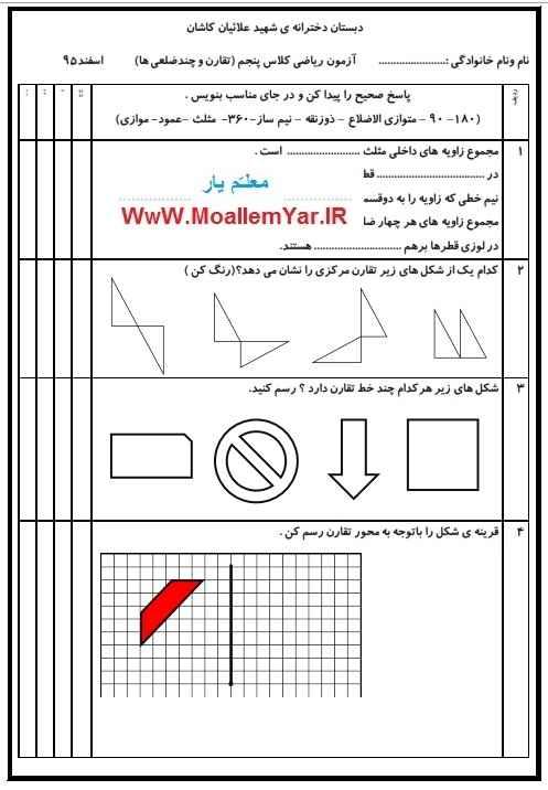 نمونه سوال فصل تقارن و چندضلعی ها ریاضی پنجم ابتدایی | WwW.MoallemYar.IR