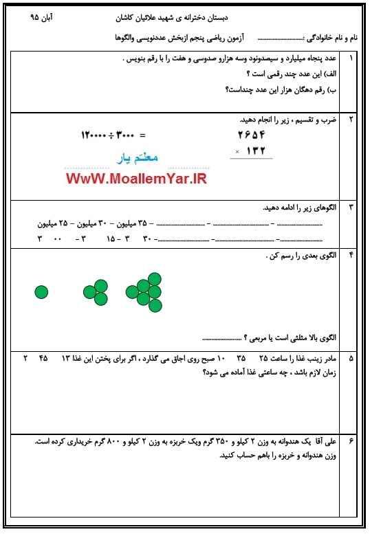 نمونه سوال فصل عدد نویسی و الگوها ریاضی پنجم ابتدایی | WwW.MoallemYar.IR