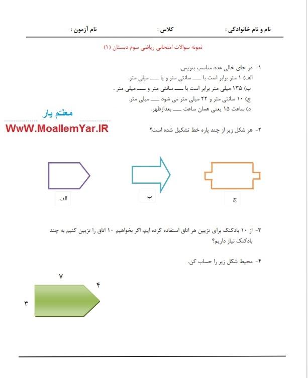 نمونه سوال فصل چهارم و پنجم ریاضی سوم ابتدایی | WwW.MoallemYar.IR