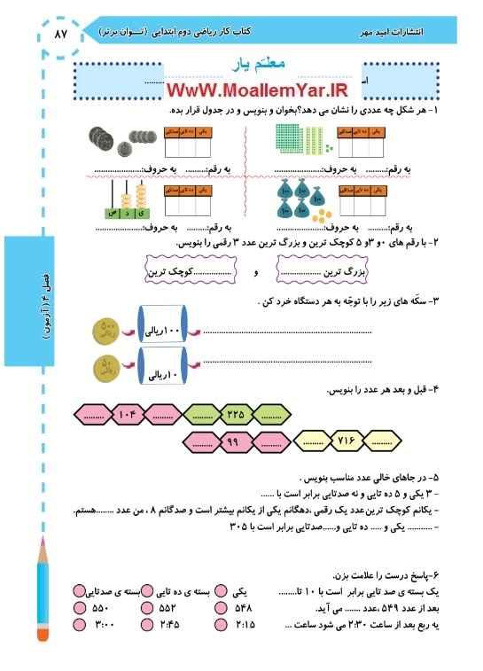 نمونه سوال فصل چهارم ریاضی دوم ابتدایی (عددهای سه رقمی)   WwW.MoallemYar.IR