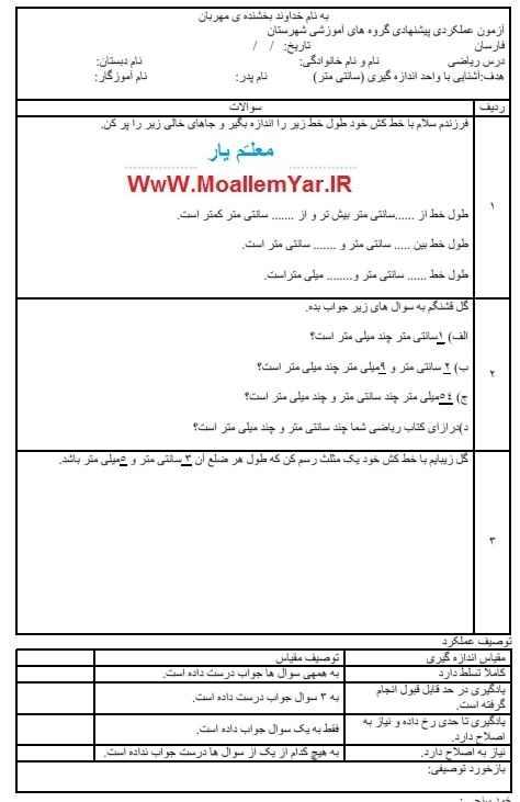 آزمون عملکردی فصل اندازه گیری ریاضی دوم ابتدایی | WwW.MoallemYar.IR