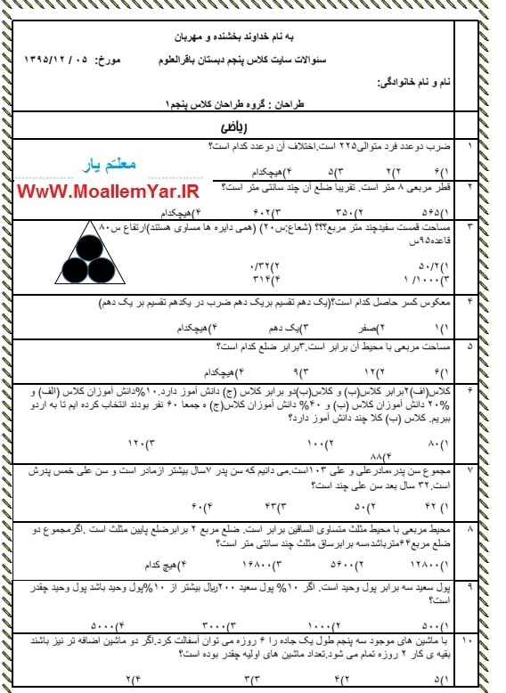 آزمون تستی ریاضی پنجم ابتدایی (اسفند 95) | WwW.MoallemYar.IR