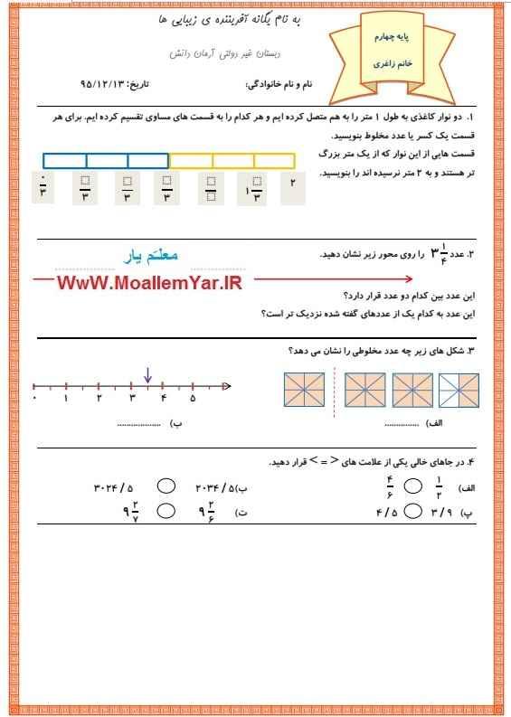 نمونه سوال فصل عدد مخلوط و عدد اعشاری ریاضی چهارم ابتدایی | WwW.MoallemYar.IR