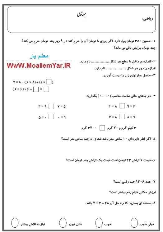 نمونه سوال ریاضی سوم ابتدایی (بهمن 95) | WwW.MoallemYar.IR