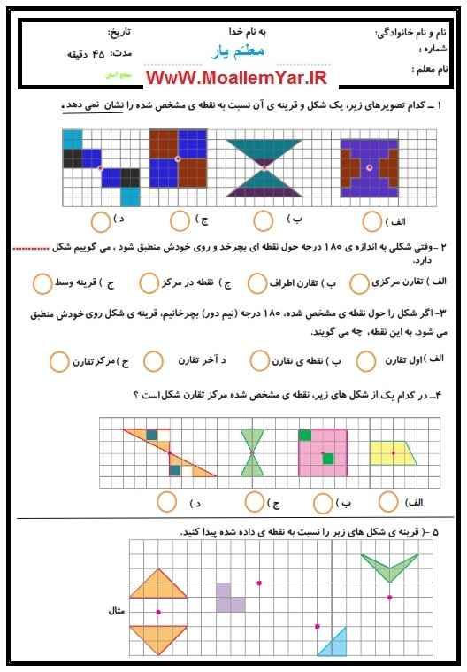 ارزشیابی فصل تقارن و مختصات ریاضی ششم ابتدایی (بهمن 95) | WwW.MoallemYar.IR