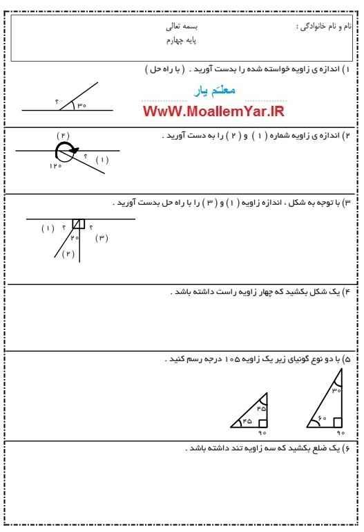 آزمون فصل اندازه گیری ریاضی چهارم ابتدایی | WwW.MoallemYar.IR