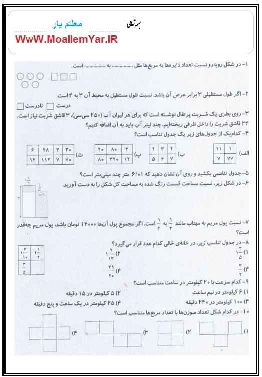 نمونه سوال فصل تناسب و درصد ریاضی ششم ابتدایی | WwW.MoallemYar.IR