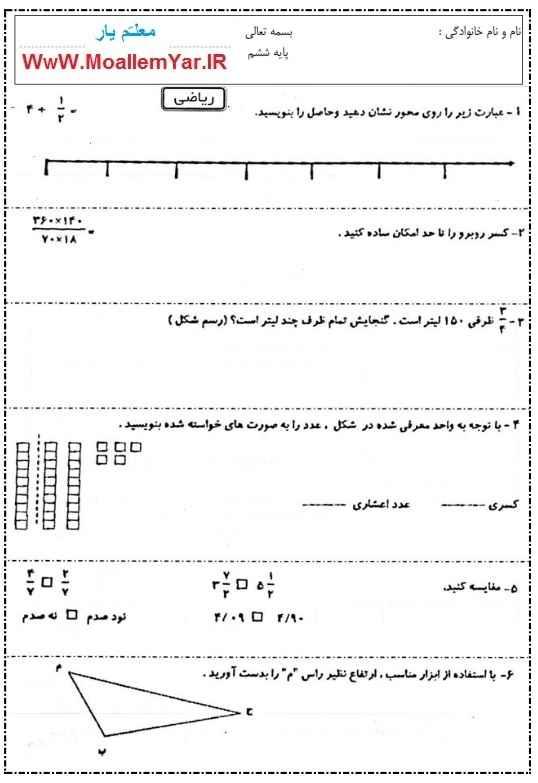 آزمون فصل تناسب و درصد ریاضی ششم ابتدایی (بهمن 95) | WwW.MoallemYar.IR