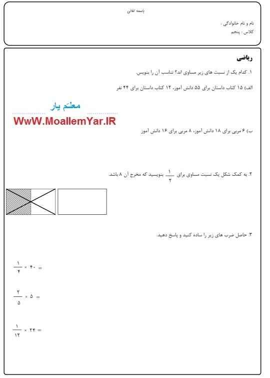 آزمون فصل پنجم ریاضی پنجم ابتدایی (عددهای اعشاری) | WwW.MoallemYar.IR
