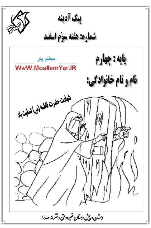 پیک آدینه چهارم ابتدایی (هفته سوم اسفند 95)   WwW.MoallemYar.IR