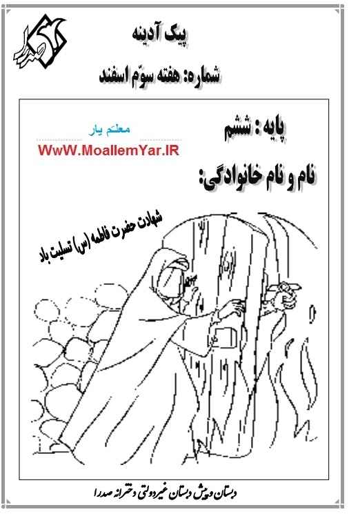 پیک آدینه ششم ابتدایی (هفته سوم اسفند 95) | WwW.MoallemYar.IR