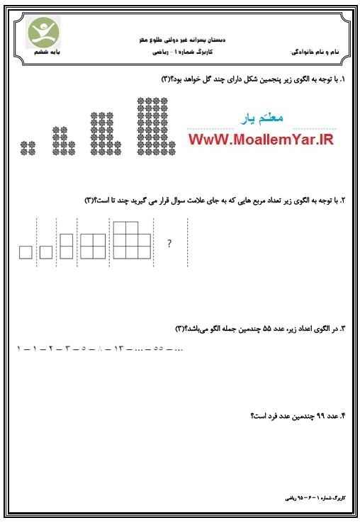 تکلیف آخر هفته ریاضی ششم ابتدایی (بهمن 95) | WwW.MoallemYar.IR
