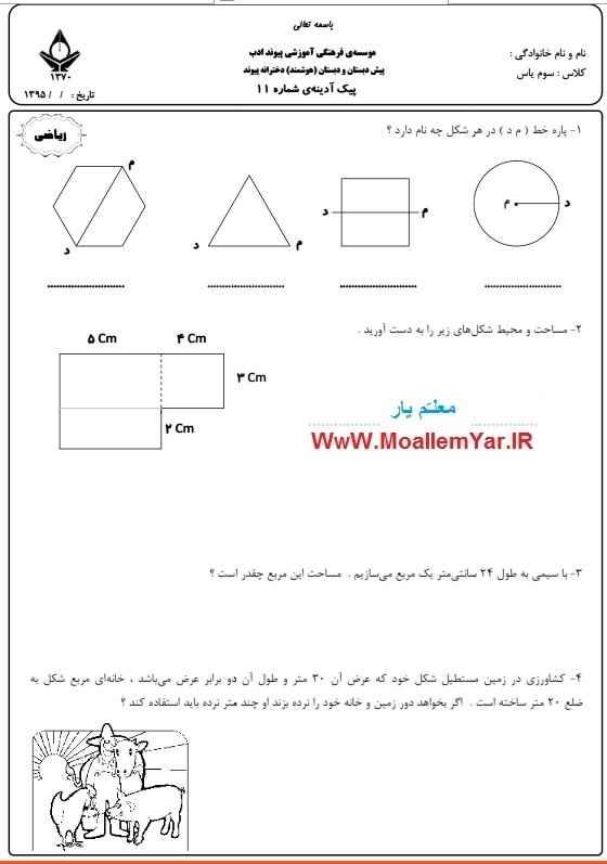 آزمون فصل پنجم و ششم ریاضی سوم ابتدایی (اسفند 95) | WwW.MoallemYar.IR