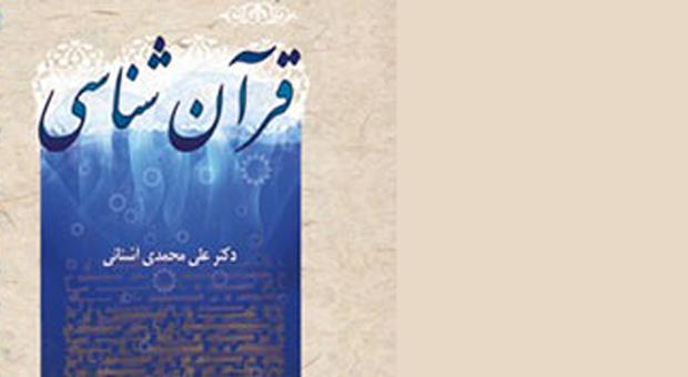 درسنامه قرآن شناسی