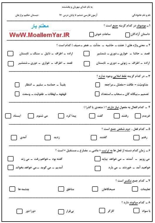 آزمون فارسی ششم ابتدایی تا پایان درس 14 | WwW.MoallemYar.IR