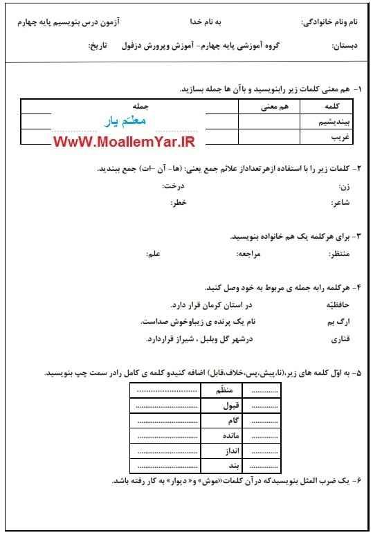 نمونه سوال فارسی چهارم ابتدایی (بهمن 95) | WwW.MoallemYar.IR
