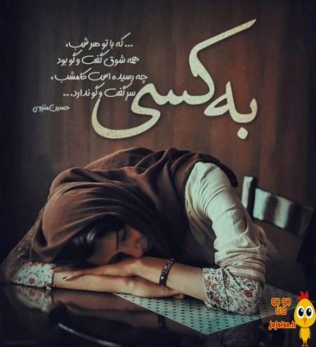 عکس دختر تنها جدید ایرانی