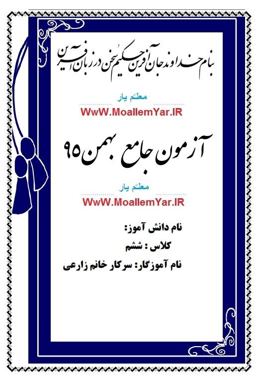آزمون جامع ششم ابتدایی (بهمن 95) | WwW.MoallemYar.IR