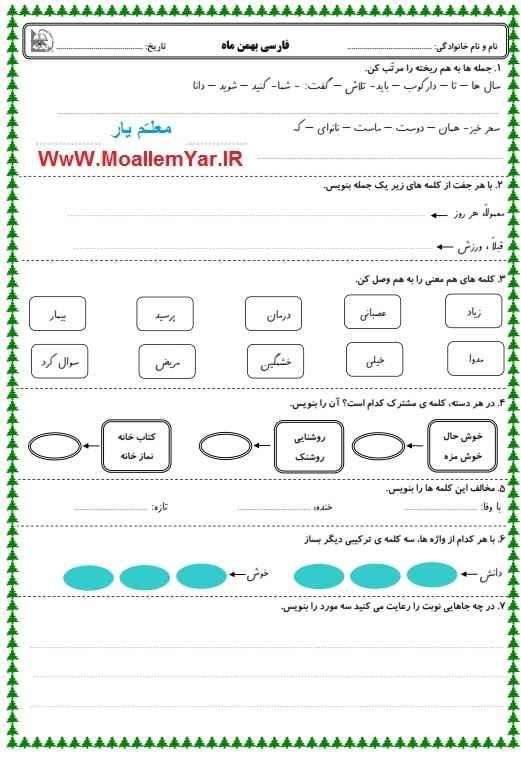 نمونه سوال فارسی دوم ابتدایی (بهمن 95) | WwW.MoallemYar.IR