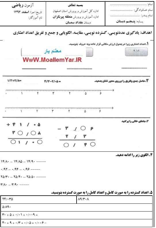 ارزشیابی اسفند ماه ریاضی پنجم ابتدایی | WwW.MoallemYar.IR