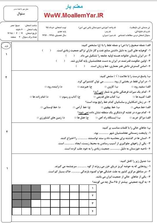 نمونه سوال مطالعات اجتماعی پایه هفتم (خرداد 95) | WwW.MoallemYar.IR