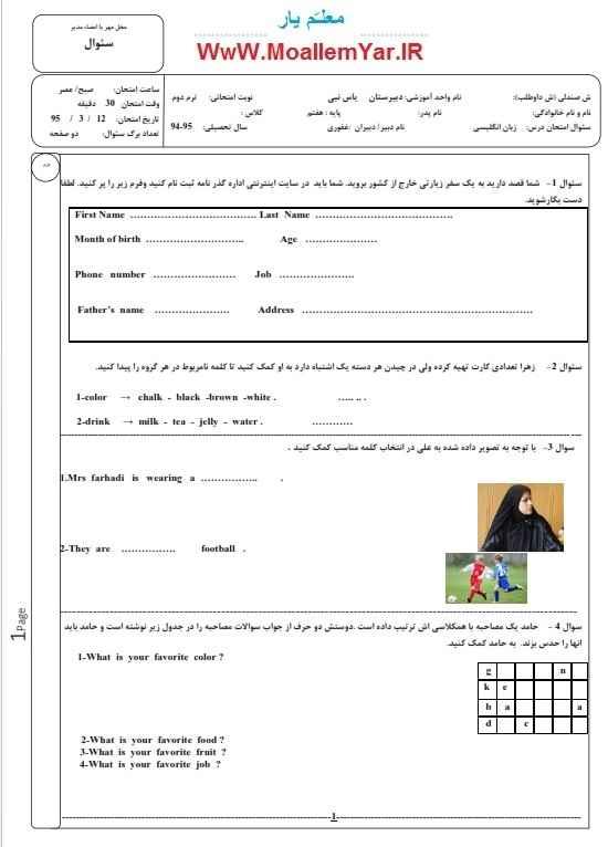 نمونه سوال زبان انگلیسی پایه هفتم (خرداد 95) | WwW.MoallemYar.IR