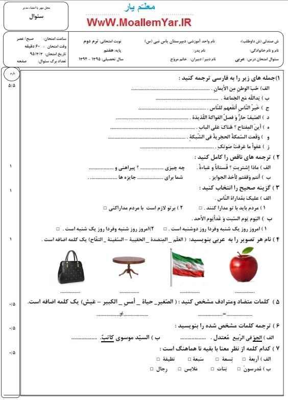 نمونه سوال عربی پایه هفتم (خرداد 95) | WwW.MoallemYar.IR